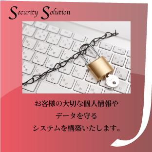 セキュリティソリューション